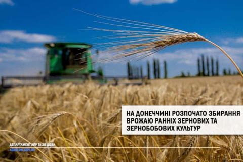 На Донеччині розпочато збирання врожаю ранніх зернових та зернобобових культур. Інформація станом на 30.06.2020