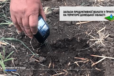 Запаси продуктивної вологи у ґрунті на території Донецької області станом на 08.06.2020