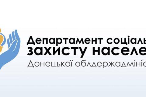 Офіційну інформацію про соuiальний захист населения мешкан Донеччини тепер можуть дізнаватись іѕ Facebook