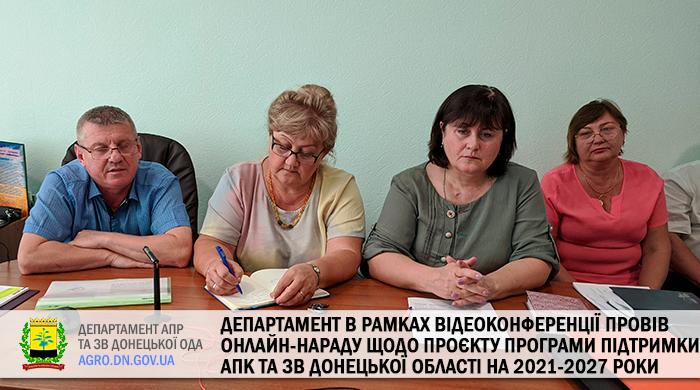 Департамент в рамках відеоконференції провів онлайн - нараду щодо проєкту Програми підтримки АПК та ЗВ Донецької області на 2021-2027 роки