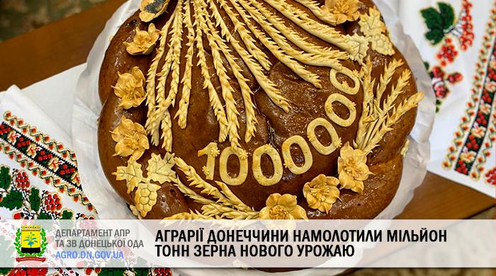 Аграрії Донеччини намолотили мільйон тонн зерна нового урожаю