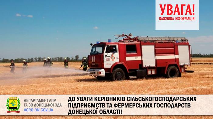 До УВАГИ керівників сільськогосподарських підприємств та фермерських господарств  Донецької області!