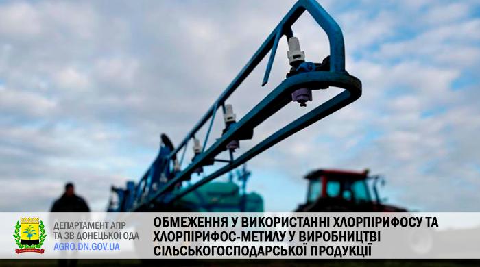 Обмеження у використанні хлорпірифосу та хлорпірифос-метилу у виробництві сільськогосподарської продукції