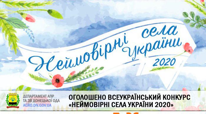 Оголошено Всеукраїнський конкурс «Неймовірні села України 2020»