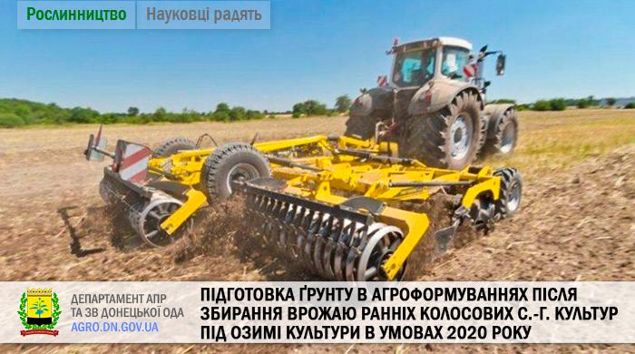 Підготовка ґрунту в агроформуваннях Донецької області після збирання врожаю ранніх колосових сільсьськогосподарських культур під озимі культури в умовах 2020 року