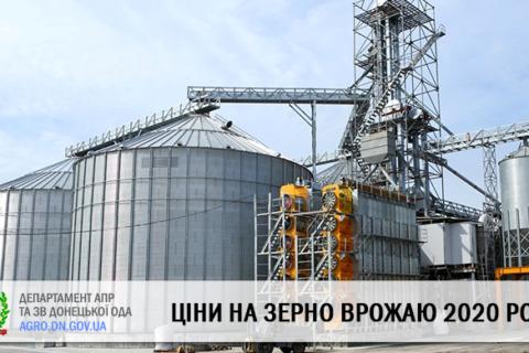 Ціни на зерно врожаю 2020 року станом на 10.07.2020