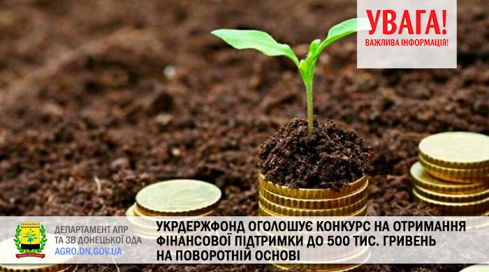 УВАГА! Укрдержфонд оголошує конкурс на отримання фінансової підтримки до 500 тис. гривень на поворотній основі