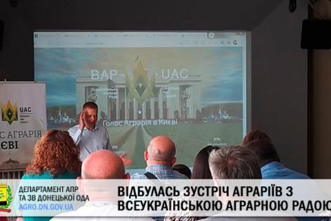 Відбулась зустріч аграріїв з Всеукраїнською аграрною радою