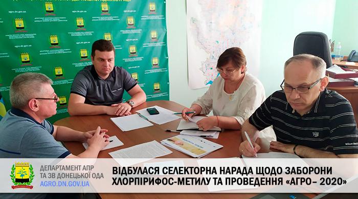 Відбулася селекторна нарада щодо заборони хлорпірифос-метилу та проведення «АГРО– 2020»