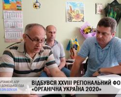 Відбувся XXVIII Регіональний Форум Органічна Україна 2020 1