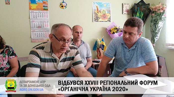 Відбувся XXVIII Регіональний Форум Органічна Україна 2020 Краматорськ