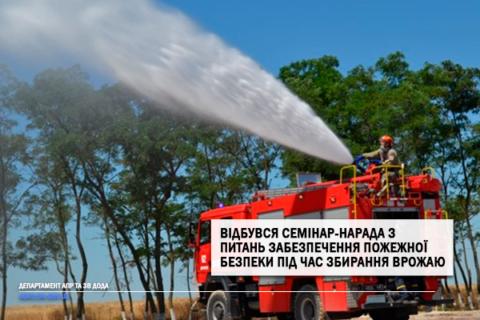 Відбувся семінар-нарада з питань забезпечення пожежної безпеки під час збирання врожаю