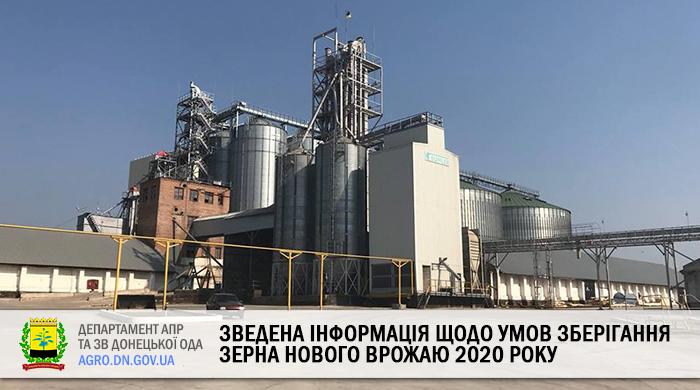 Зведена інформація щодо умов зберігання зерна нового врожаю 2020 року