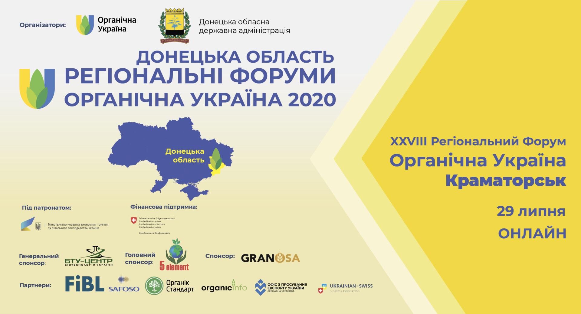 29 липня XXVIII Регіональний Форум Органічна Україна
