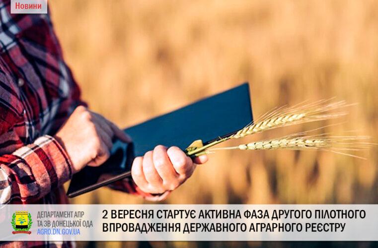 2 вересня стартує активна фаза другого пілотного впровадження Державного аграрного реєстру