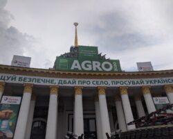 АГРО 2020 (1)