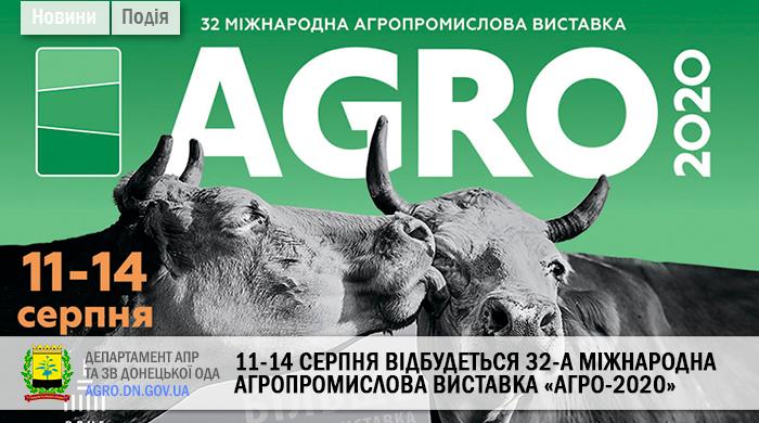 11-14 серпня відбудеться 32-а Міжнародна агропромислова виставка «Агро-2020»