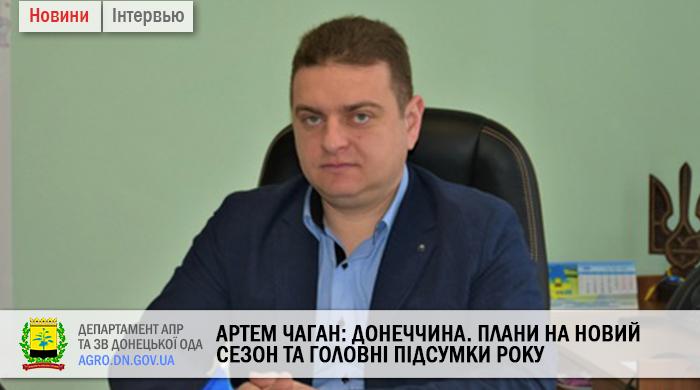 Артем Чаган: Донеччина. Плани на новий сезон та головні підсумки року