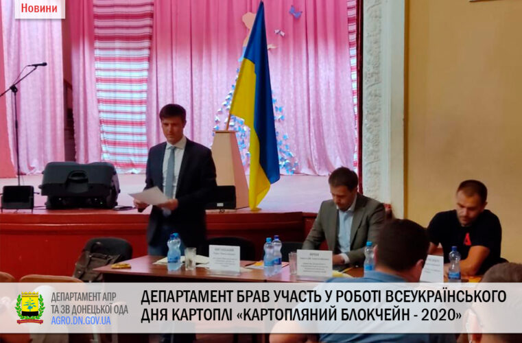 Департамент брав участь у роботі Всеукраїнського Дня картоплі «Картопляний блокчейн - 2020»