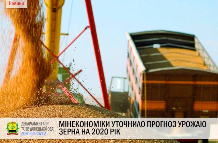 Мінекономіки уточнило прогноз урожаю зерна на 2020 рік