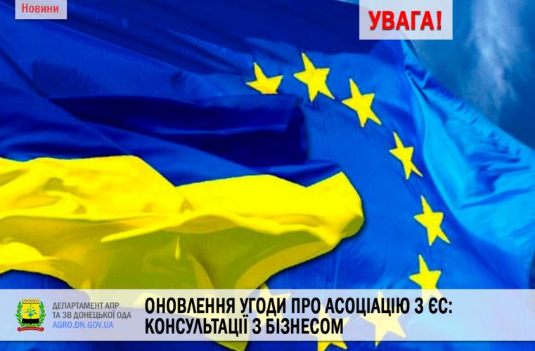 Оновлення Угоди про асоціацію з ЄС: консультації з бізнесом