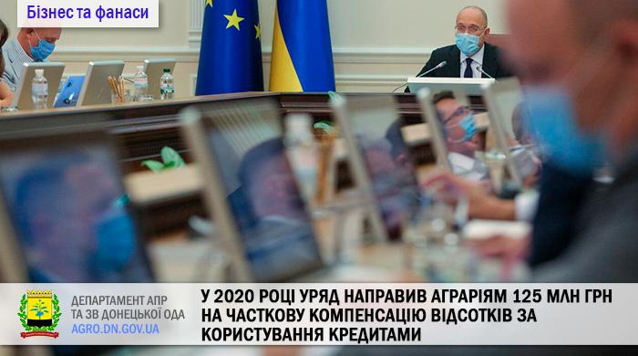 У 2020 році Уряд направив аграріям 125 млн грн на часткову компенсацію відсотків за користування кредитами