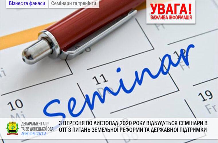 З вересня по листопад 2020 року відбудуться семінари в ОТГ з питань земельної реформи та державної підтримки