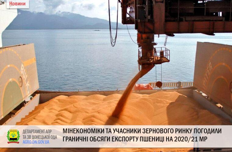 Мінекономіки та учасники зернового ринку погодили граничні обсяги експорту пшениці на 2020/21 МР