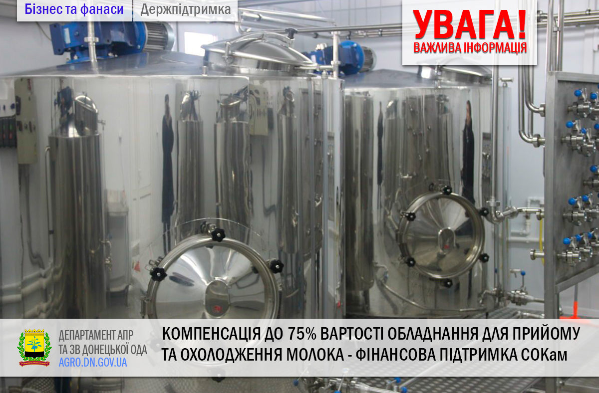 Компенсація до 75% вартості обладнання для прийому та охолодження молока - фінансова підтримка СОКам