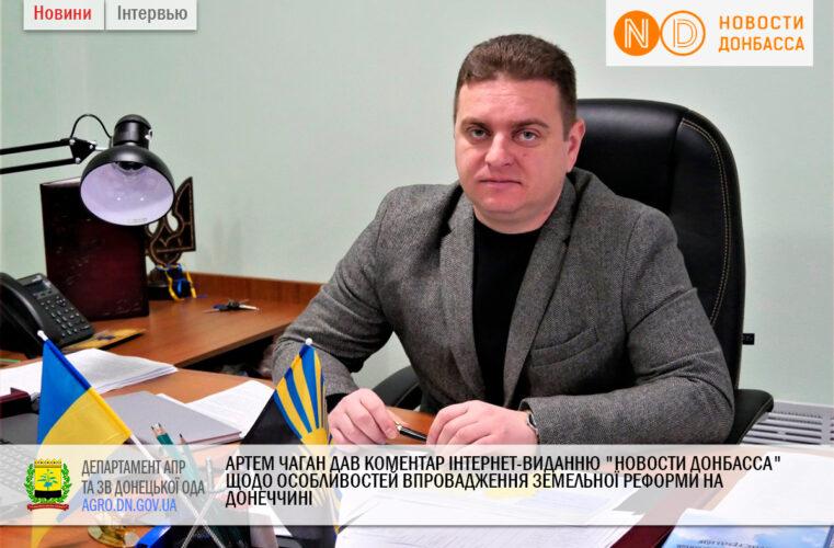 """Артем Чаган дав коментар інтернет-виданню """"Новости Донбасса"""" щодо особливостей впровадження земельної реформи на Донеччині"""