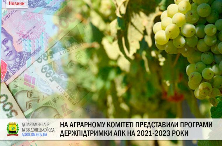 На аграрному комітеті представили програми держпідтримки АПК на 2021-2023 роки