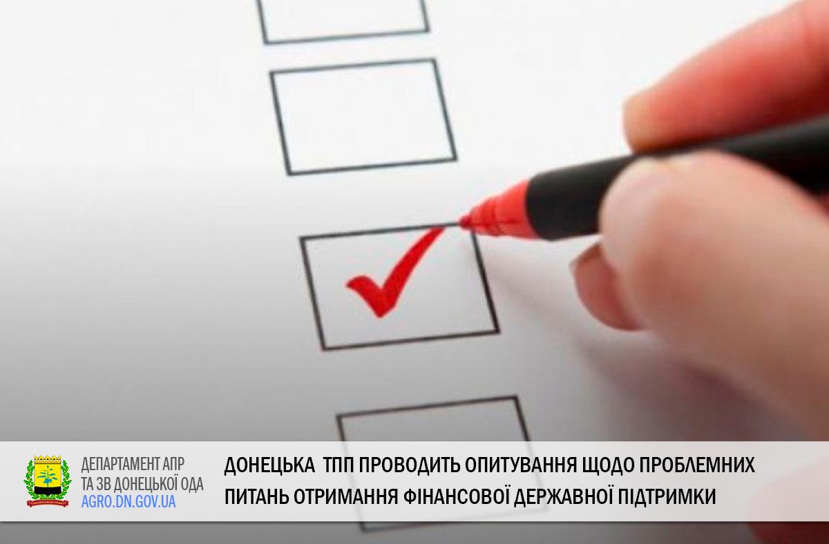 Донецька  ТПП проводить опитування щодо проблемних питань отримання фінансової державної підтримки