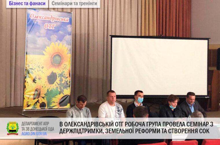 В Олександрівській ОТГ робоча група провела семінар з держпідтримки, земельної реформи та створення СОК
