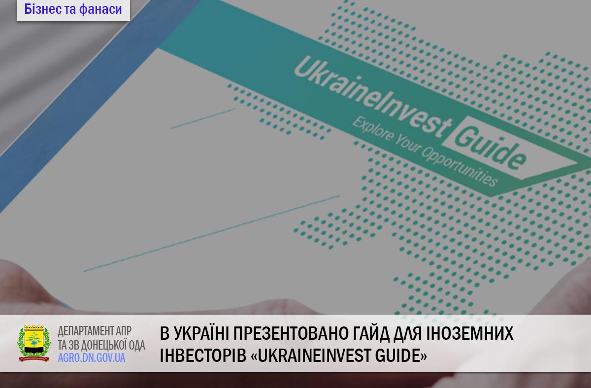 В Україні презентовано гайд для іноземних інвесторів «UkraineInvest Guide»