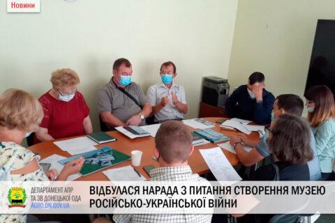 Відбулася нарада з питання створення Музею російсько-української війни