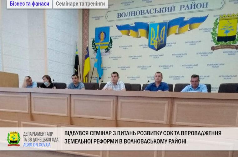 Відбувся семінар з питань розвитку СОК та впровадження земельної реформи в Волноваському районі