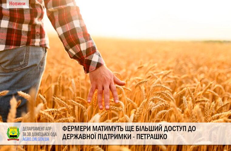 Фермери матимуть ще більший доступ до державної підтримки - Петрашко