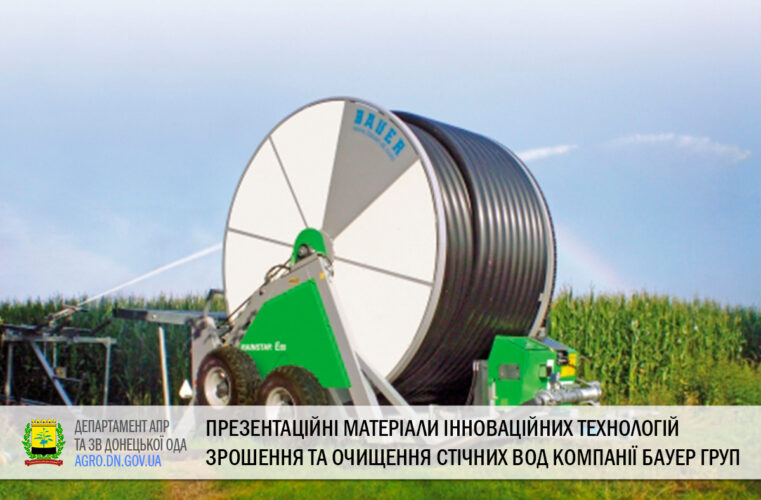 Презентаційні матеріали інноваційних технологій зрошення та очищення стічних вод компанії БАУЕР