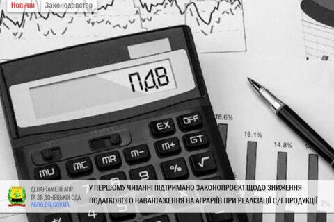 У першому читанні підтримано законопроєкт щодо зниження податкового навантаження на аграріїв при реалізації с/г продукції