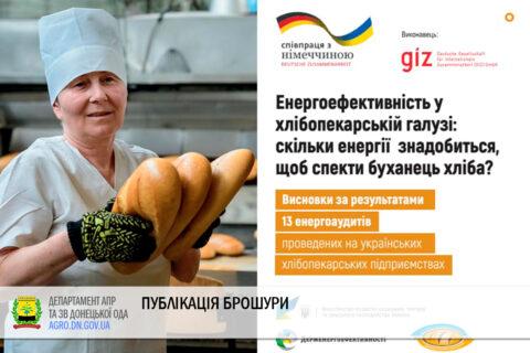 Публікація брошури «Енергоефективність у хлібопекарській галузі: скільки енергії знадобиться, щоб спекти буханець хліба?»