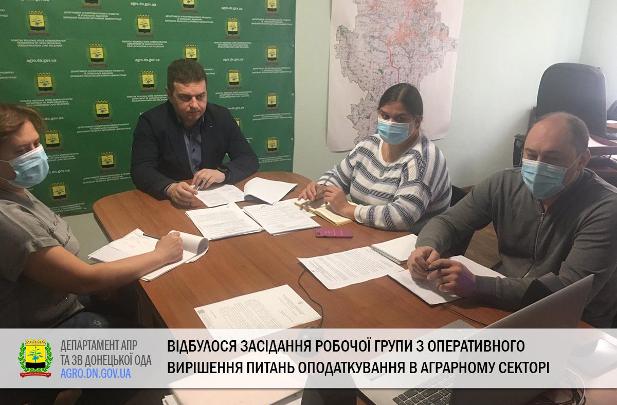 Відбулося засідання Робочої групи з оперативного вирішення питань оподаткування в аграрному секторі