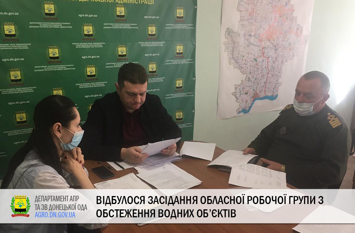 Відбулося засідання обласної Робочої групи з обстеження водних об'єктів