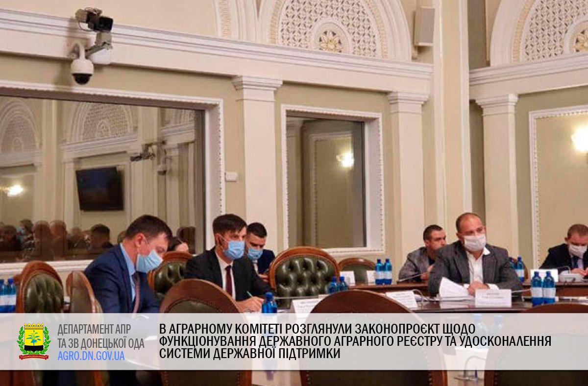 В аграрному комітеті розглянули законопроєкт щодо функціонування Державного аграрного реєстру та удосконалення системи державної підтримки