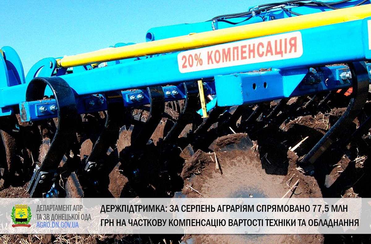 Держпідтримка-2020: За серпень аграріям спрямовано 77,5 млн грн на часткову компенсацію вартості техніки та обладнання