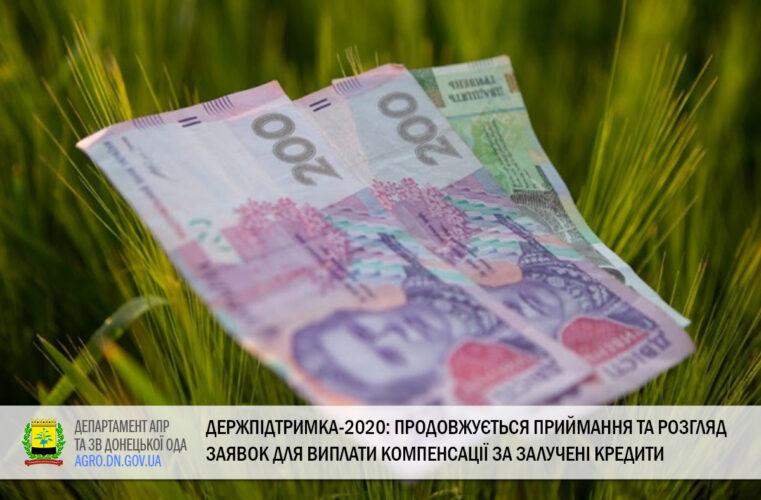 Держпідтримка-2020: Продовжується приймання та розгляд заявок для виплати компенсації за залучені кредити