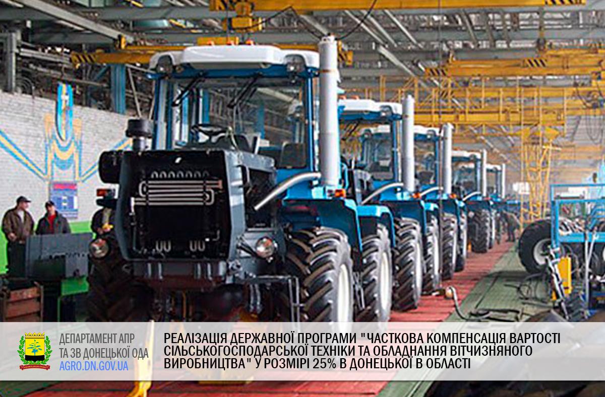 """Реалізація державної програми """"Часткова компенсація вартості сільськогосподарської техніки та обладнання вітчизняного виробництва"""" у розмірі 25% Донецької в області"""