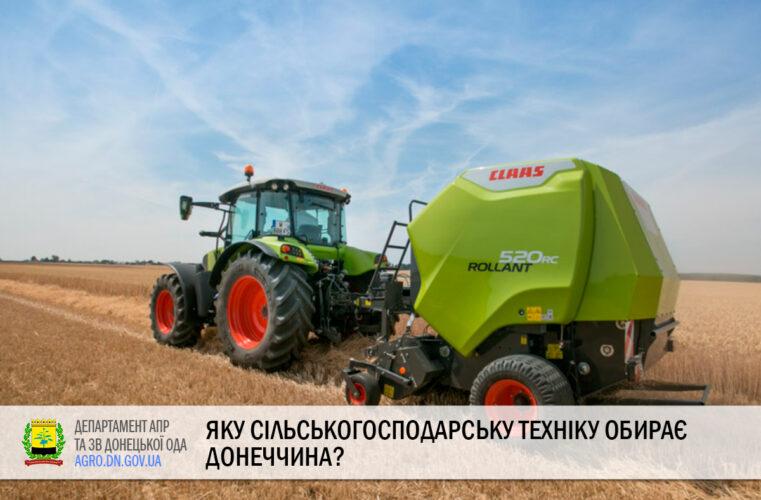 Яку сільськогосподарську техніку обирає Донеччина?
