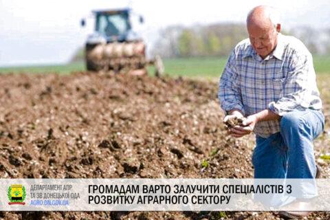 Громадам варто залучити до роботи спеціалістів з розвитку аграрного сектору, - Мінекономіки