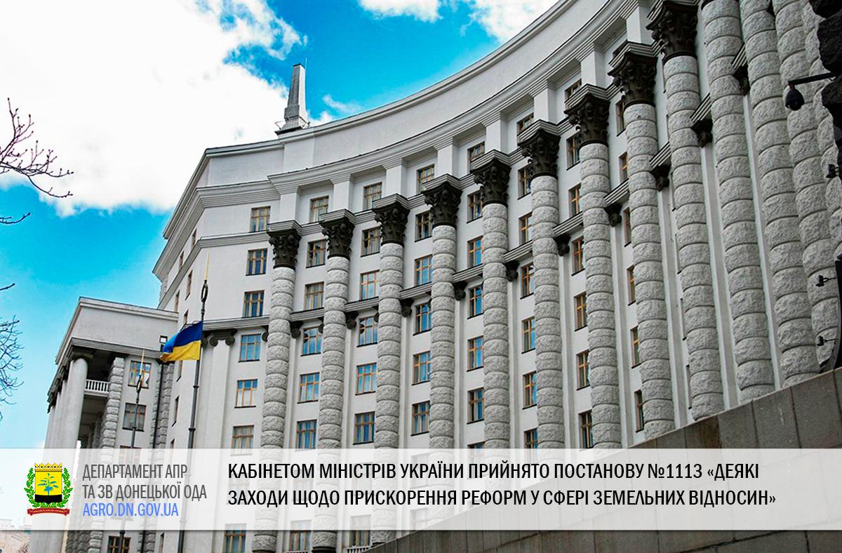 Кабінетом Міністрів України прийнято постанову №1113 «Деякі заходи щодо прискорення реформ у сфері земельних відносин»