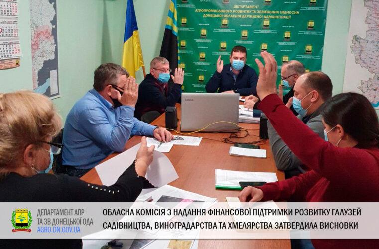 Обласна комісія з надання фінансової підтримки розвитку галузей садівництва, виноградарства та хмелярства затвердила Висновки